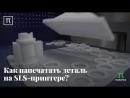 Как напечатать деталь на SLS-принтере?