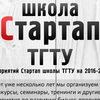 """Стартап школа """"ТГТУ"""" (БИ """"Инноватика"""")"""