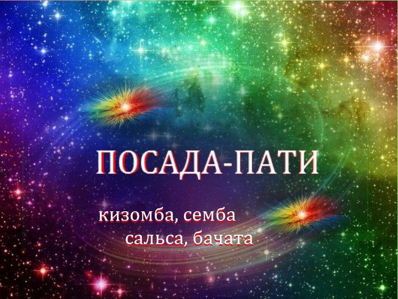 Афиша Москва ПОСАДА - ПАТИ