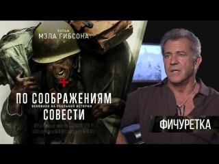 RUS | Фичуретка №2: «По соображениям совести / Hacksaw Ridge» 2016