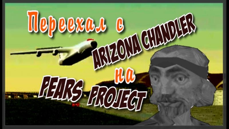 Переехал с Аризона Чандлер на Пирс Проджект сервер самп.Pears vs Arizona