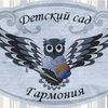 """☆ ௵САДИК """"ГАРМОНИЯ"""" на Камышовой 38 к.1௵☆"""