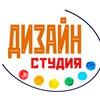"""""""Дизайн - студиЯ""""  Василисы Кутузовой"""