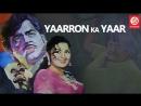 Сладкая месть / Yaarron Ka Yaar 1977