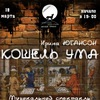 Музыкальный спектакль «Кошель ума» 18 марта
