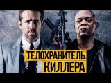 Телохранитель киллера - трейлер 2017