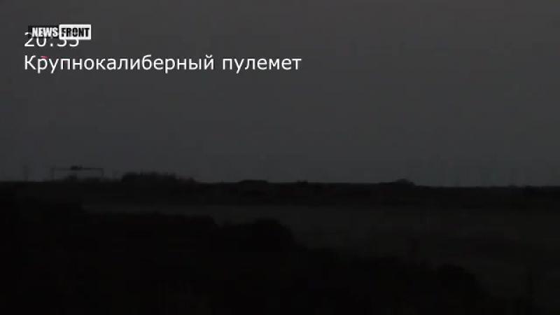За час ВСУ девять раз открыли огонь по позициям ВС ДНР и Ясиноватой Хлебное перемирие с каждым днем чувствуется все сильнее