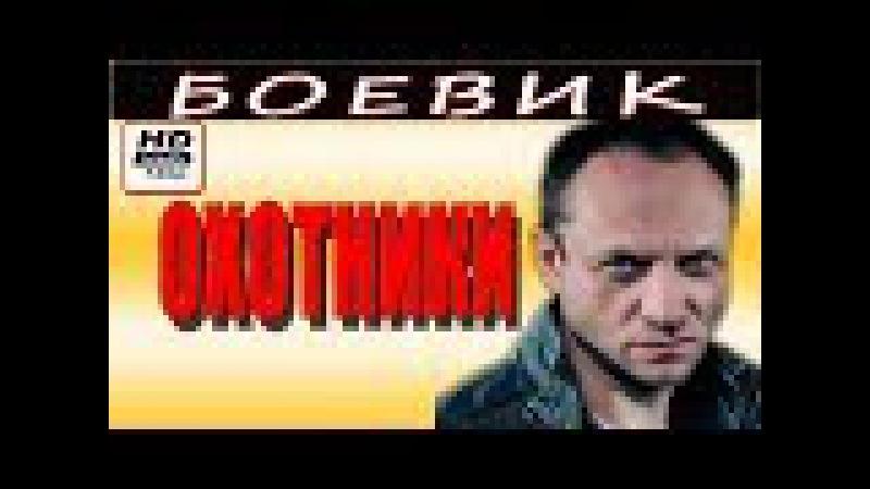 Боевик детектив 2017