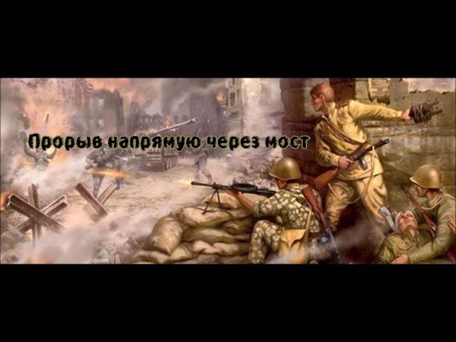 Heroes Generals Напролом через мост Battle of the bridge.