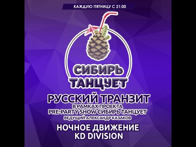 Ночное Движение feat. KD Division - Русский Транзит 17.03.2017 (Сибирь Танцует)