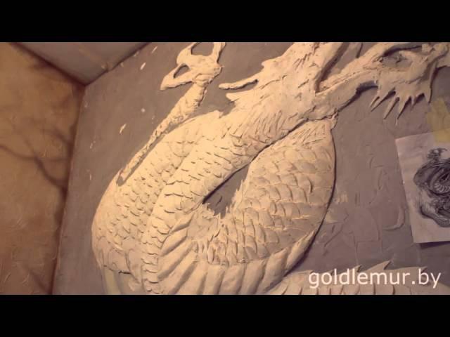 Объемный рельеф Золотой дракон © Василий Зенько