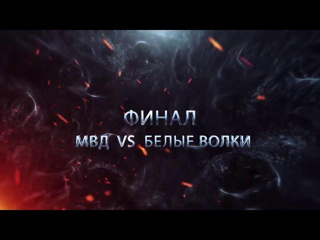 Финальная игра МВД VS БЕЛЫЕ ВОЛКИ - 23 Мая в 22.00 Прямая Трансляция