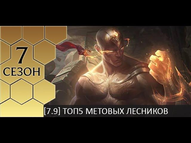 [Перевод] ТОП-5 метовых лесников в патче 7.9 от Pants are Dragon
