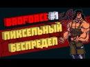 Прохождение Broforce 1 ▷ ПИКСЕЛЬНЫЙ БЕСПРЕДЕЛ!