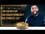 Как сделать бит Jah Khalib x Кравц - Do It в FL Studio 12 + flp проект