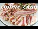 Как солить сало дома , вкуснейший рецепт ( how to cook bacon )