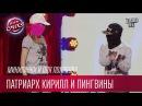 Минипанки и Оля Полякова Лига Смеха третий сезон 4я игра