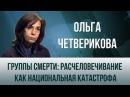 Ольга Четверикова. Группы смерти: расчеловечивание как национальная катастрофа