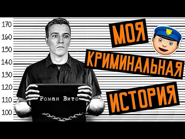 МОЯ КРИМИНАЛЬНАЯ ИСТОРИЯ 👮💰 | Роман Вито