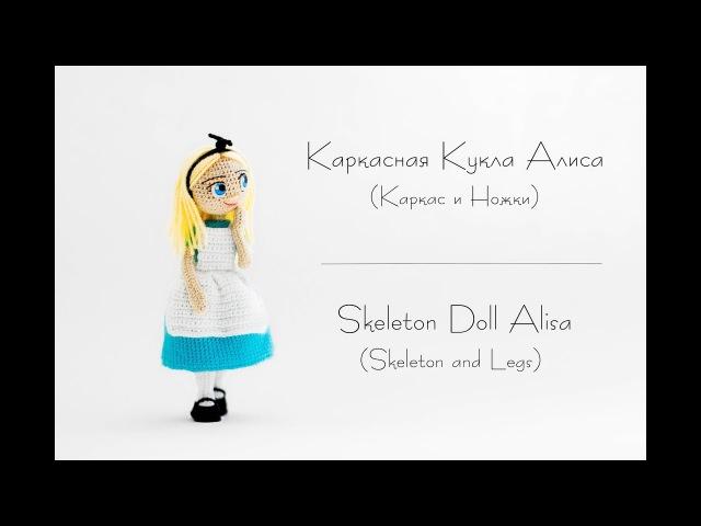 Каркасная Кукла Алиса Каркас и Ножки Skeleton Doll Alisa Skeleton and Legs
