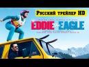 Эдди Орел официальный русский трейлер 2016