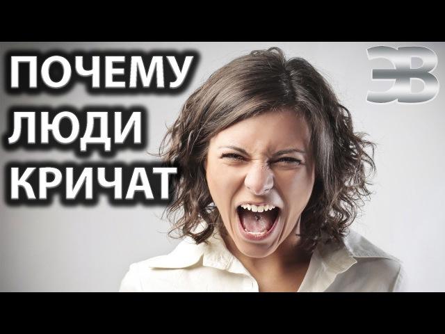 Притча.Почему люди кричат друг на друга когда ссорятся