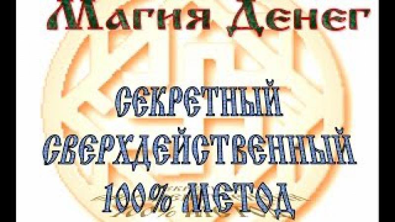 Магия Денег СЕКРЕТНЫЙ СВЕРХДЕЙСТВЕННЫЙ 100% МЕТОД Magic Money SECRET SWARDESTON 100% METHOD
