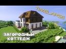 Красивый загородный коттедж в Майнкрафт - TIMELAPSE 1