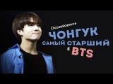 ЧОНГУК ЗОЛОТОЙ (НЕ) МАКНЭ BTS K-POP ARI RANG