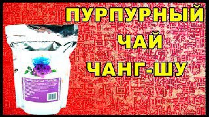 Пурпурный чай Чанг-Шу! Отзывы, Купить