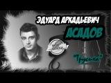 Эдуард Асадов- Трусиха Аудио Стихи