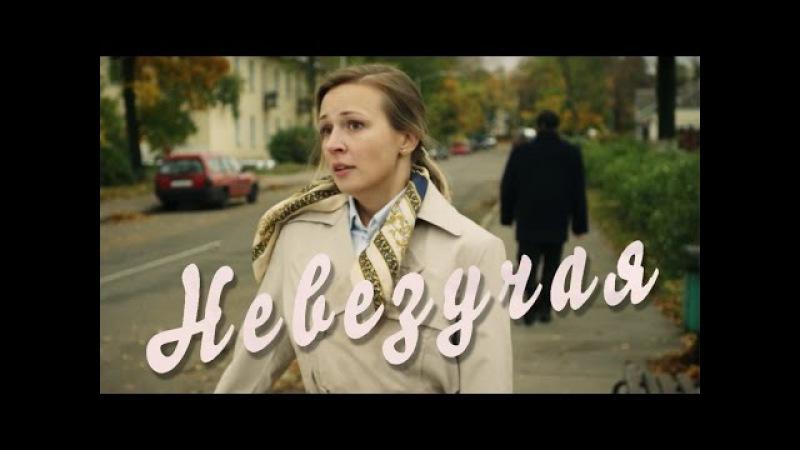 Невезучая. Мелодрама (2017) Фильм @ Русские сериалы » Freewka.com - Смотреть онлайн в хорощем качестве