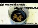 Золото из микросхем 60 телефонов Золотая пенка GOLD of chips