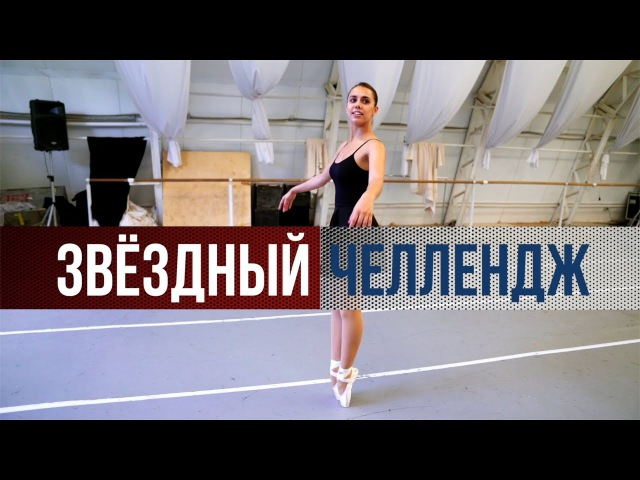 Звездный челлендж Маргарита Мамун балерина