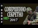 Фильмы о разведчиках Совершенно секретно русские военные фильмы 2017