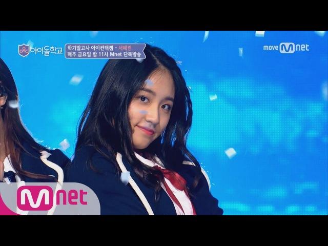 Idol School [아이컨택캠] 너만보여l 서헤린 - ♬I′m your gir @학기말고사 170915 EP.9