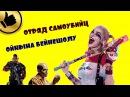 Дэдшот КЕРЕМЕТ ХЕДШОТ/ Қазақша Обзор