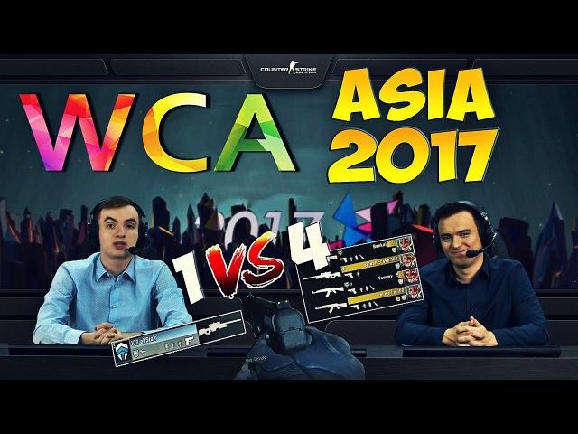 АЗИАТСКИЕ КЛАТЧИ | WCA ASIA QUALS 2017 CS GO