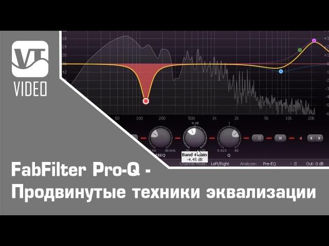 FabFilter Pro Q Продвинутые техники эквализации Advanced EQ