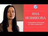 Отзыв Яны Новиковой Наталье Реген