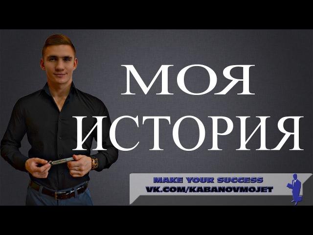 Моя история. Мотивация. Артем Кабанов.