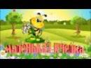 """Физминутка """"Маленькая пчелка"""""""