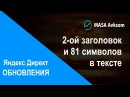 2 заголовка и 81 символов в тексте объявлений в Яндекс Директе. Новый формат объявлений