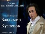 ВЛАДИМИР КУЗНЕЦОВ, опера