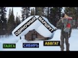 1/2. Зимний одиночный маршрут. Поход. Сибирь. Камусные лыжи, буран, АБВГАТ.