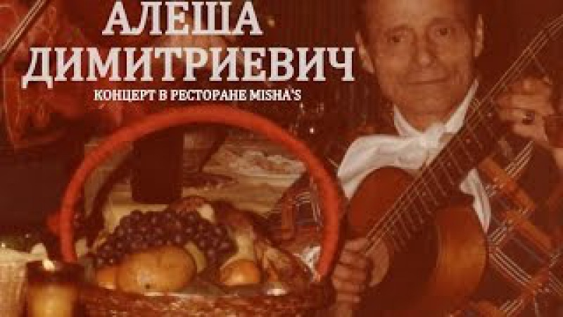 Алеша Димитриевич. Лучшие песни. GYPSY MUSIC.