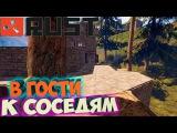 Rust - Гуляем по Соседям - 13