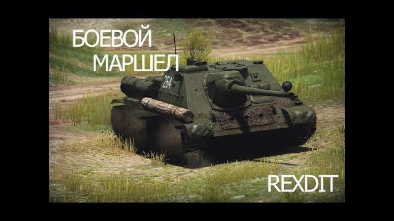 War tander : су-85