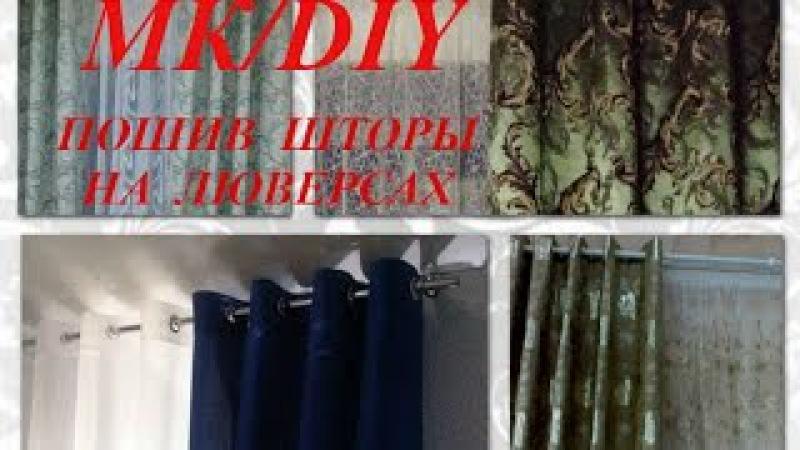 Как сшить шторы на люверсах. Самый легкий способ/How to sew curtains on the eyelets.DIY