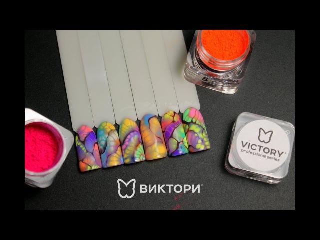 Пигменты для дизайна ногтей Часть 2 Дизайн по мокрому
